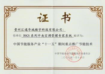 中国节能服务产业十一五期间重点推广节能技术