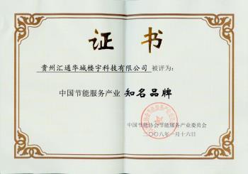 中国节能服务产业知名品牌