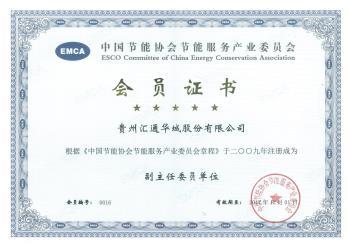 中国节能协会节能服务产业委员会副主任委员单位