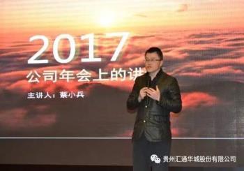 汇通华城2017年度工作会议暨新春联欢会完美落幕