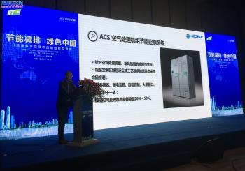 汇通华城参加公共建筑节能技术应用经验交流会