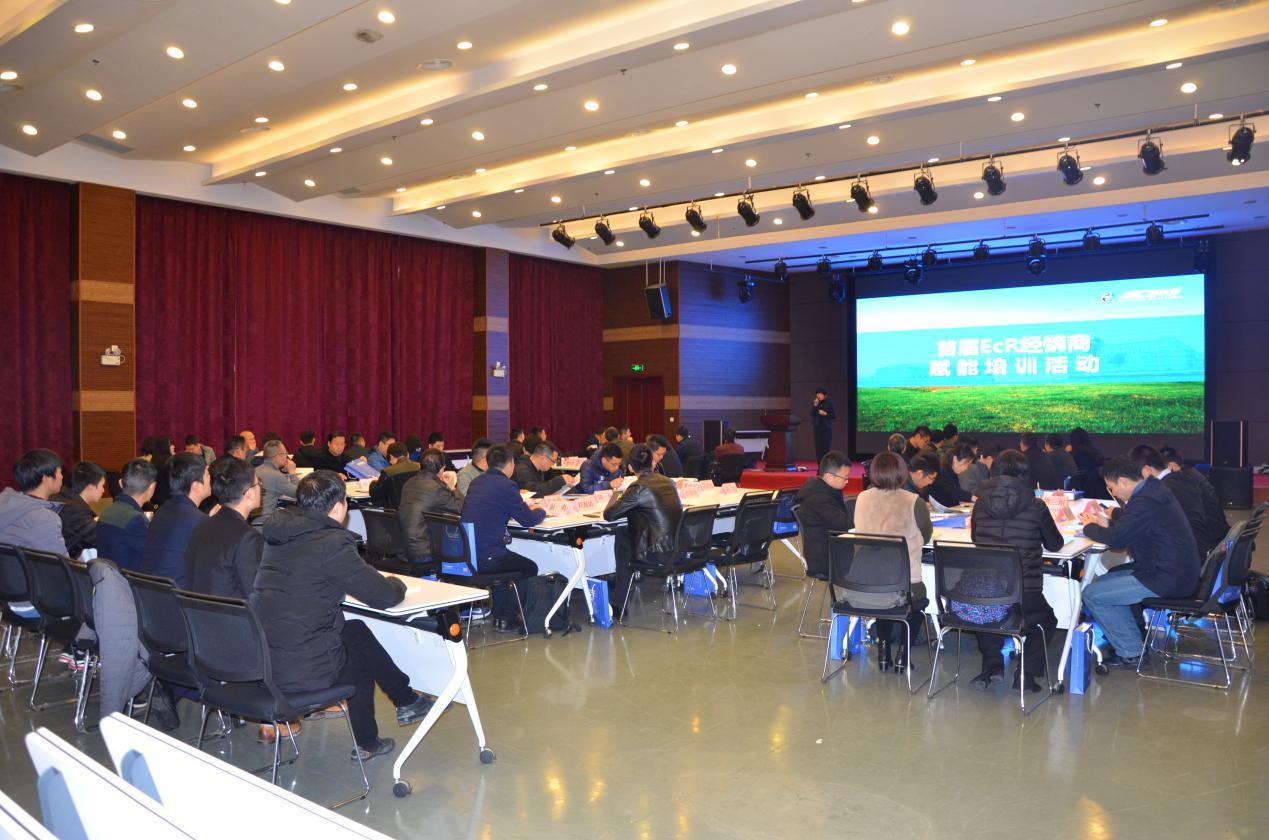 首届EcR经销商赋能培训活动圆满举办