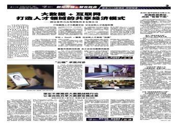 """贵州汇通华城股份有限公司: 挖掘数据奥秘 成就""""智慧节能"""""""