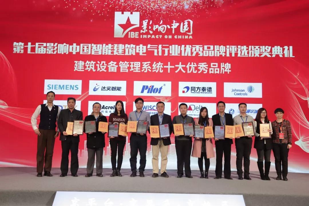 汇通华城荣膺第七届影响中国 建筑设备管理系统十大优秀品牌