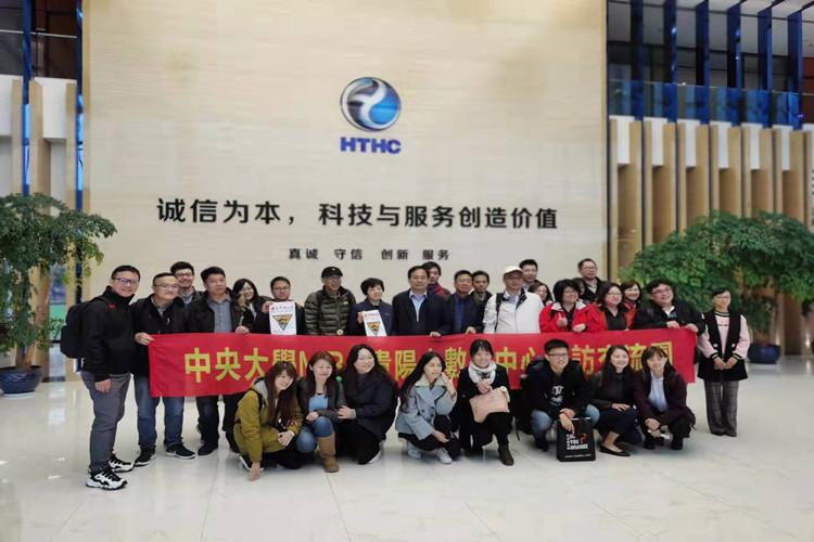 台湾中央大学贵州大数据访问团考察汇通华城