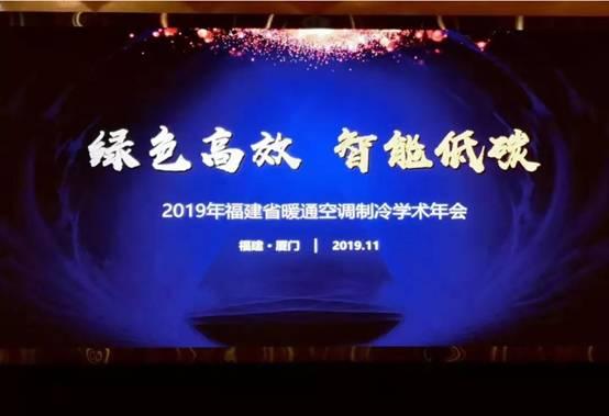 汇通华城受邀参加2019年福建省暖通空调制冷学术年会