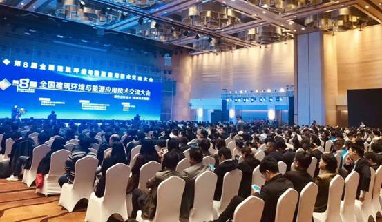 汇通华城亮相第8届全国建筑环境与能源应用技术交流大会